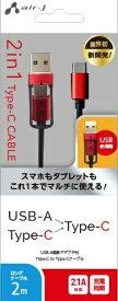 エアージェイ air-J 2in1 USB変換ケーブル(Type-C+USBA to Type-C)2m UCJTX200RB レッド