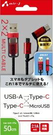 エアージェイ air-J 2x2 USB変換ケーブル(Type-C+USBA to micro+Type-C)50cm UCJTXT50RB レッド