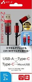 エアージェイ air-J 2x2 USB変換ケーブル(Type-C+USBA to micro+Type-C)2m UCJTXT200RB レッド