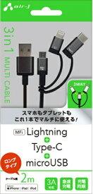 エアージェイ air-J 3in1マルチケーブル(micro+Type-c+Lightning) 2m BK UKJLMC200BK