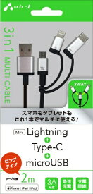 エアージェイ air-J 3in1マルチケーブル(micro+Type-c+Lightning) 2m SL UKJLMC200SL