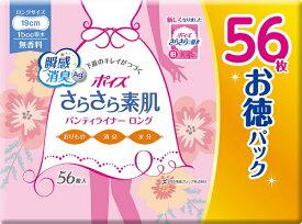 日本製紙クレシア crecia ポイズ さらさら素肌 パンティライナーロング190 56枚 お徳用パック