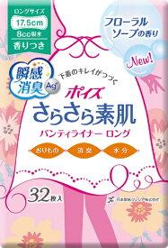 日本製紙クレシア crecia ポイズ さらさら素肌 パンティライナーロング175 フローラルソープの香り 32枚