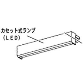 パナソニック Panasonic FK91220 LEDランプ カセット式ランプ[FK91220]