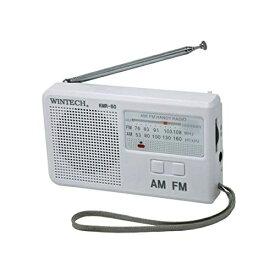 KOHKA 廣華物産 AM/FMコンパクトラジオ WINTECH KMR-60 [AM/FM /ワイドFM対応][KMR60]