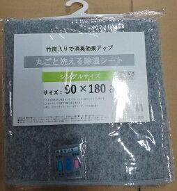東京シンコール TOKYO SINCOL 竹炭入り洗える除湿シート シングルサイズ(90×180cm)