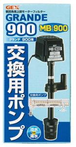ジェックス GEX グランデ900 交換用ポンプMB-900 [ペット用品]