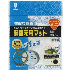 蚊取り線香皿 取り換えマット ミニサイズ用 3枚〔蚊取り線香皿〕紀陽除虫菊 KIYOU JOCHUGIKU