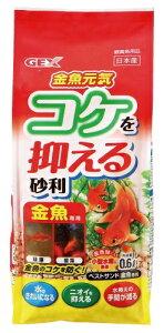 ジェックス GEX ベストサンド 金魚専用(0.6L) [ペット用品]