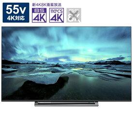 東芝 TOSHIBA 55M530X 液晶テレビ REGZA(レグザ) [55V型 /4K対応 /YouTube対応][テレビ 55型 55インチ]