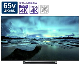 東芝 TOSHIBA 65M530X 液晶テレビ REGZA(レグザ) [65V型 /4K対応 /YouTube対応][テレビ 65型 65インチ]