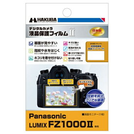 ハクバ HAKUBA 液晶保護フィルム MarkII (パナソニック Panasonic LUMIX FZ1000II 専用) DGF2-PAFZ1000M2