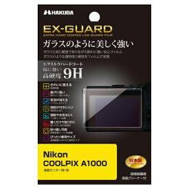 ハクバ HAKUBA EX-GUARD液晶保護フィルム(ニコン Nikon COOLPIX A1000 専用) EXGF-NCA1000