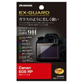 ハクバ HAKUBA EX-GUARD液晶保護フィルム(キヤノン Canon EOS RP 専用) EXGF-CAERP