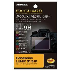 ハクバ HAKUBA EX-GUARD液晶保護フィルム(パナソニック Panasonic LUMIX S1 / S1R 専用) EXGF-PAS1