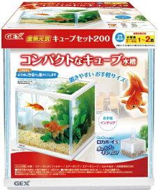 ジェックス GEX 金魚元気 キューブセット200 [ペット用品]