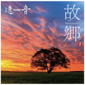 日本コロムビア NIPPON COLUMBIA 遠TONE音/ 故郷/Home【CD】