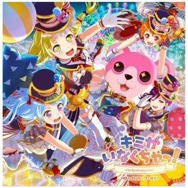 インディーズ ハロー、ハッピーワールド!/ キミがいなくちゃっ! Blu-ray付生産限定盤【CD】