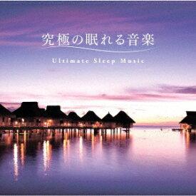 デラ Della Mitsuhiro/ 究極の眠れる音楽【CD】