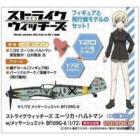長谷川製作所 Hasegawa 1/20 ストライクウィッチーズ エーリカ・ハルトマン w/メッサーシュミット Bf109G-6(1/72)