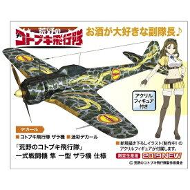 長谷川製作所 Hasegawa 1/48 「荒野のコトブキ飛行隊」一式戦闘機 隼 一型 ザラ機 仕様