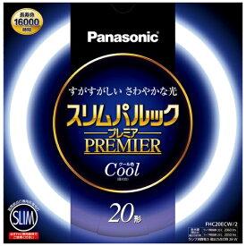 パナソニック Panasonic 丸形スリム蛍光ランプ 「スリムパルックプレミア」[20形 /クール色(昼光色)] FHC20ECW2