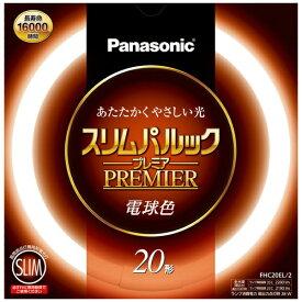 パナソニック Panasonic 丸形スリム蛍光ランプ 「スリムパルックプレミア」[20形 /電球色] FHC20EL2