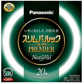 パナソニック Panasonic 丸形スリム蛍光ランプ 「スリムパルックプレミア」[20形 /ナチュラル色(昼白色)] FHC20ENW2