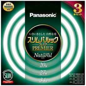 パナソニック Panasonic 丸形スリム蛍光ランプ 「スリムパルックプレミア」[20形+27形+34形 3本セット /ナチュラル色(昼白色)] FHC202734ENW23K