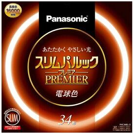 パナソニック Panasonic 丸形スリム蛍光ランプ 「スリムパルックプレミア」[34形 /電球色] FHC34EL2