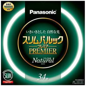 パナソニック Panasonic 丸形スリム蛍光ランプ 「スリムパルックプレミア」[34形 /ナチュラル色(昼白色)] FHC34ENW2