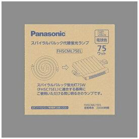 パナソニック Panasonic FHSCML75EL スパイラルパルック代替傾向ランプ [電球色]