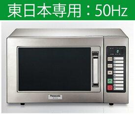 パナソニック Panasonic NE-711G_50Hz 業務用電子レンジ [22L /50Hz(東日本専用)][NE711G]