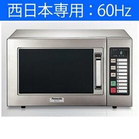 パナソニック Panasonic NE-711G_60Hz 業務用電子レンジ [22L /60Hz(西日本専用)][NE711G]