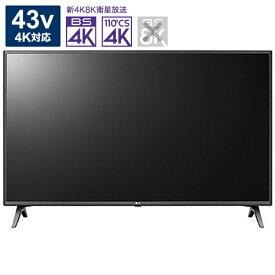 LG 43UM7500PJA 液晶テレビ LG [43V型 /4K対応 /BS・CS 4Kチューナー内蔵][テレビ 43型 43インチ]