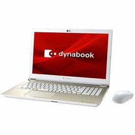 dynabook ダイナブック dynabook T9 ノートパソコン サテンゴールド P2T9KPBG [15.6型 /intel Core i7 /HDD:1TB /SSD:128GB /メモリ:16GB /2019年6月モデル][15.6インチ office付き 新品 windows10]