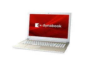 dynabook ダイナブック dynabook T6 ノートパソコン サテンゴールド P1T6KPEG [15.6型 /intel Core i7 /HDD:1TB /メモリ:4GB /2019年4月モデル][15.6インチ office付き 新品 windows10]【point_rb】