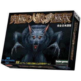 アークライト ARCLIGHT 究極の人狼:究極版 完全日本語版