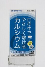 【第2類医薬品】カルスムース (120錠)〔カルシウム剤〕ワダカルシウム製薬