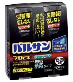 【第2類医薬品】 バルサンプロEXノンスモーク霧タイプ<12-20畳用>(2個)〔殺虫剤〕レック LEC