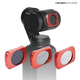 GLIDER グライダー GLIDER Osmo Pocket用NDフィルターセット(ND4/ND8/ND16) [GLD3464MJ70 ]