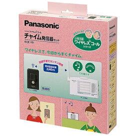 パナソニック Panasonic 小電力型ワイヤレスコールチャイム発信器セット ECE151