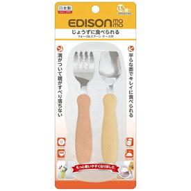 エジソン販売 エジソンママのフォーク&スプーン ケース付 パンプキン&キャロット【wtbaby】
