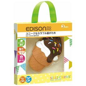 エジソン販売 エジソンママのSilli Chews 歯がため ソフトクリーム