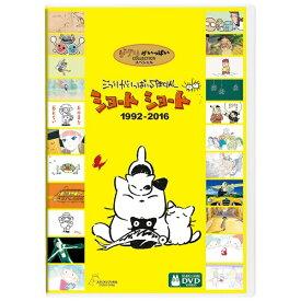ウォルト・ディズニー・ジャパン The Walt Disney Company (Japan) ジブリがいっぱいSPECIAL ショートショート 1992-2016【DVD】