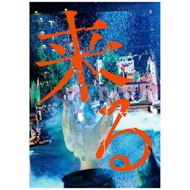 東宝 来る Blu-ray豪華版【ブルーレイ】