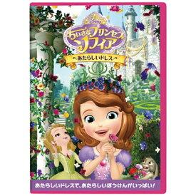 ウォルト・ディズニー・ジャパン The Walt Disney Company (Japan) ちいさなプリンセス ソフィア/あたらしいドレス【DVD】