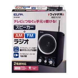 ELPA エルパ AM/FMスピーカーラジオ ER−SP39F ER-SP39F[ERSP39F]