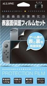 アローン Switch用表裏面保護フィルムセット ALG-NSHRFS【Switch】