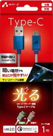 エアージェイ air-J LED付 Type-Cケーブル 1M BL UCJLED100BL